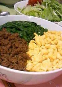 Tricolour Rice Bowl with Beef Mince