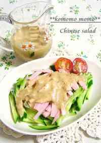 Cucumber and Ham Bang-Bang Style Salad