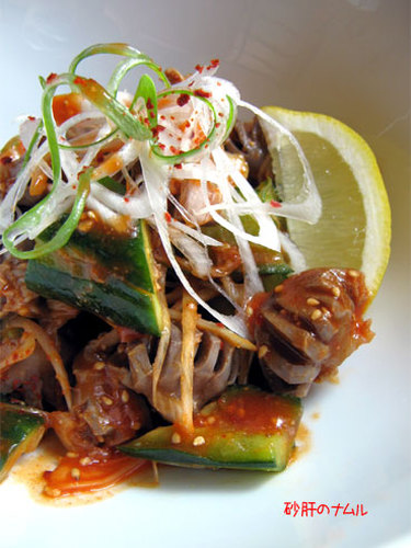 Chicken Gizzards with Cucumber (Namul-style)