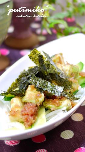 Mentaiko and Avocado Japanese Salad