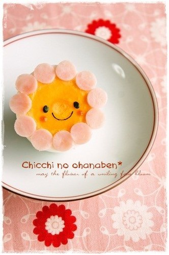 Cute Flower for Bento with a Boiled Egg