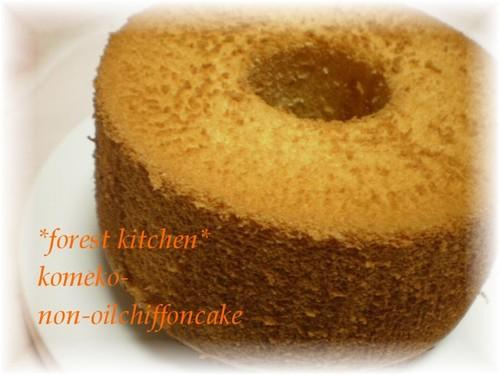 Oil-free Rice Flour Chiffon Cake (Vanilla)