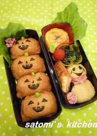Jack-o'-Lantern Inari Sushi For Halloween Character Bentos