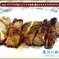 Very Easy Teriyaki Chicken