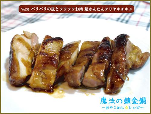 Very Easy Teriyaki Chicken