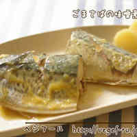 Blue Mackerel Simmered in Miso